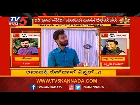 ಅಖಾಡಕ್ಕೆ ಬಿಗ್ ಬಾಸ್ ವಿನ್ನರ್..?! | Kannada Bigg Boss Shashi kumar | TV5 Kannada