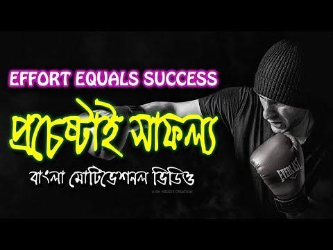 EFFORT EQUALS SUCCESS - POWERFUL BANGLA MOTIVATIONAL VIDEO