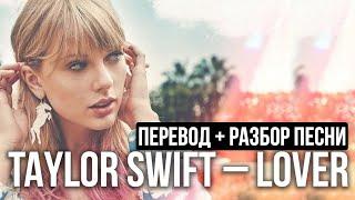 Перевод песни Taylor Swift — lover (ПОЛНЫЙ РАЗБОР АНГЛИЙСКОГО) | Инглиш ШОу