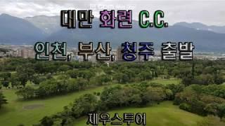 제우스투어대만 화련cc로의 골프여행!인천, 청주, 부산…