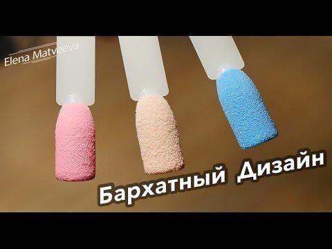 💛 💙 Бархатный дизайн ногтей: часть 1💜💅❤️