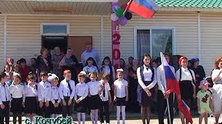 Последний звонок СОШ № 2 с. Кочубей Дагестан 2018