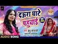 Indu sonali  new         daura ghate pahuchai  chhath songs 2018
