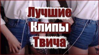 ЗАСВЕТИЛА ВАРЕНИК (ЛУЧШИЕ КЛИПЫ С ТВИЧА)
