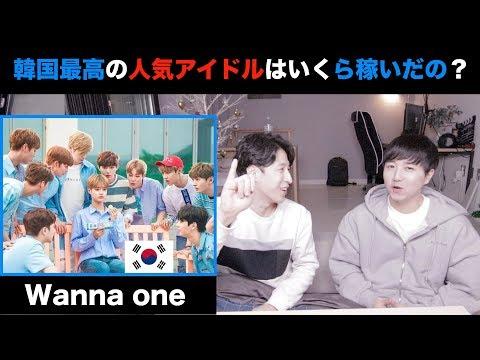 Wanna One解散、韓国人気アイドルが稼いだ金額は!?