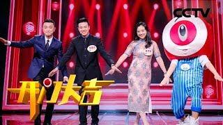《开门大吉》 20190805 最浪漫的事| CCTV综艺