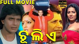 Coolie-ଚୂଲିଏ Odia Full Movie   Mithun Chakraborty   Meghna Naidu   TVNXT