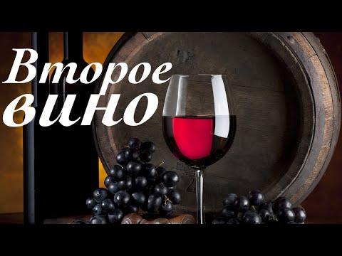 Как делать второе вино из винограда в домашних условиях пропорции