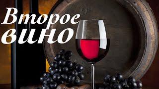 как сделать второе вино