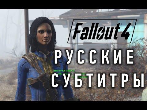 Как сделать русские субтитры в fallout 4