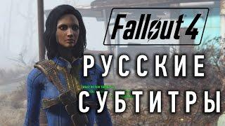 как в Fallout 4 включить русские субтитры