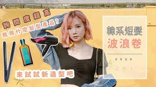 [中字] 韓系短髮波浪卷 好用髮型產品推介♥ 檸檬頭 ♥ korean hairstyle