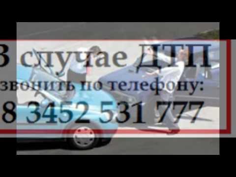 видео: аварийный комиссар круглосуточный телефон что это такое