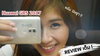 [Review] ท้าสู้!! Huawei GR5 2017 แอ๋มบอกว่าทำอะไรได้มากกว่ามิว(หรอ)!?(เมื่อน้องแอ๋มคุยว่าทำอะไรได้มากกว่าน้องมิว นิษฐา (สุดน่ารัก) ในโทรศัพ..., 2017-01-18T03:29:14.000Z)