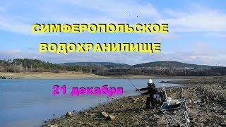 Симферопольское водохранилище 21 декабря