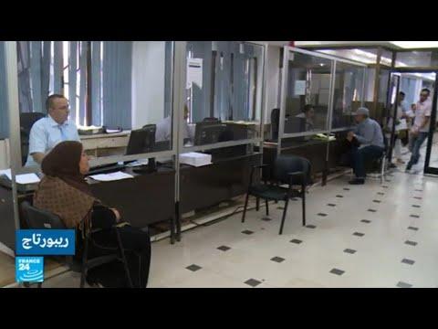 تونس.. تفاقم ظاهرة الإجازات المرضية في الوظائف الحكومة  - نشر قبل 41 دقيقة