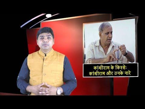 कांशीराम के किस्सेः कांशीराम और उनके नारे | Kanshi Ram Story| Dalit Dastak