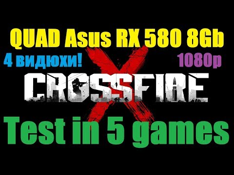 💥4 WAY CROSSFIRE❗️❗️❗️4 RX 580 8Gb in 5 Games🧨1080p🔥PART 2