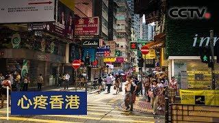 心疼香港 | CCTV