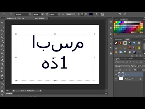 حل مشكلة العربي في فوتوشوب