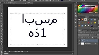 حل مشكلة العربي في فوتوشوب cc