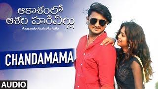Chandamama Full Audio Song || Akasamlo Asala Harivillu || Siraj Moghal,Naresh,Sravam || Telugu Movie