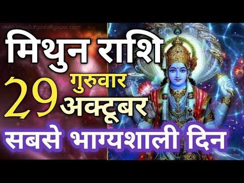 Mithun Rashi 29 Oct 2020 Aaj Ka Mithun Rashifal Mithun Rashifal 29 Oct 2020 Gemini Horoscope