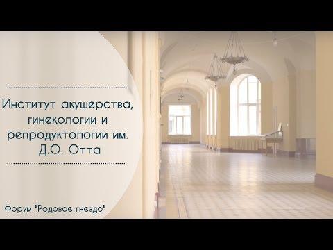 Институт акушерства, гинекологии и репродуктологии им. Д.О. Отта