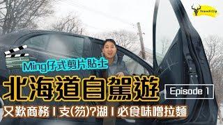 Travelloop路遊 x Ming仔 日本北海道mini版road trip 第1集