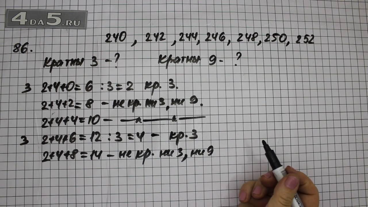 Задача 1173 математика 6 класс.