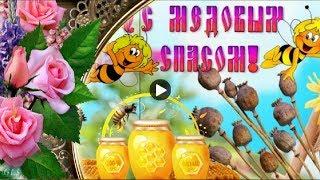 🐝 Медовый Спас 🐝 Красивое поздравление с медовым спасом🐝  Музыкальные Видео открытки