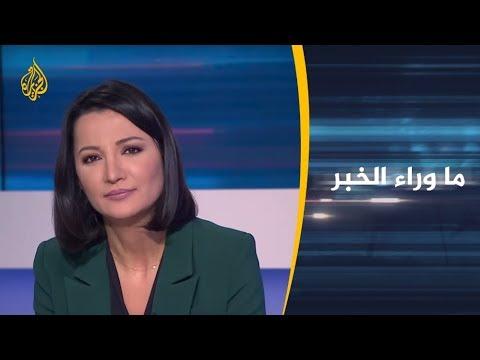ما وراء الخبر-نواب الأردن يرفضون اتفاقية الغاز مع إسرائيل  - نشر قبل 23 دقيقة