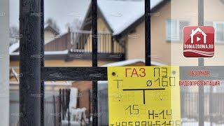 Продажа: есть ГАЗ прописка Истринский Новорижском лес вода Московская
