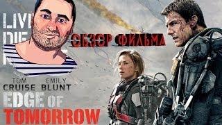 ОБЗОР фильма ГРАНЬ БУДУЩЕГО / Edge of Tomorrow