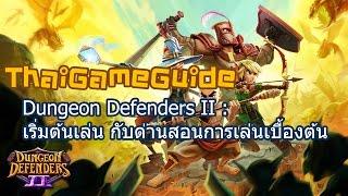 dungeon defenders ii เร มต นเล น ก บด านสอนการเล นเบ องต น   thaigameguide