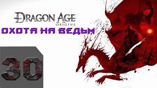 🔴Dragon Age Origins - Кошмарный сон - Прохождение - #30 Охота на ведьм