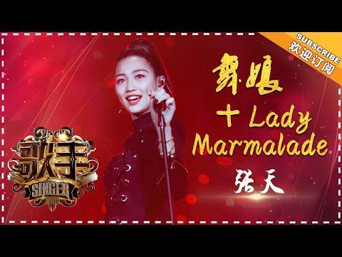 張天《Queen Bee + 舞孃 + Lady Marlade》-《歌手2018》第1期 單曲版 The Singer 【歌手官方頻道】