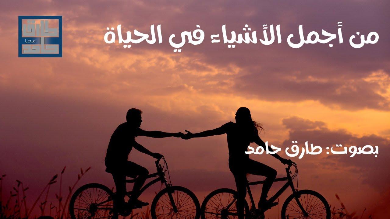 من أجمل الأشياء في الحياة | طارق حامد