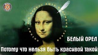 Белый орел - Потому что нельзя быть красивой такой (Альбом 1998)