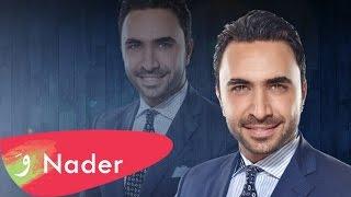 Nader Al Atat - Men Baed Ma Tawbik Bestou (Audio) / نادر الاتات - من بعد ما توبك بستو
