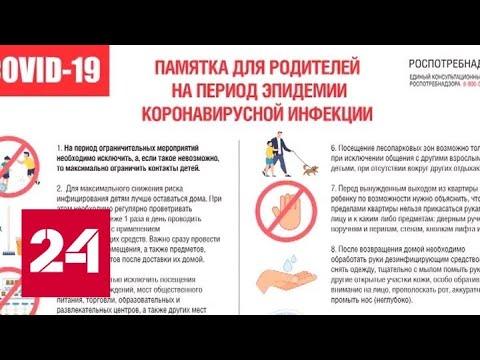 Роспотребнадзор напоминил о мерах профилактики коронавируса среди детей - Россия 24
