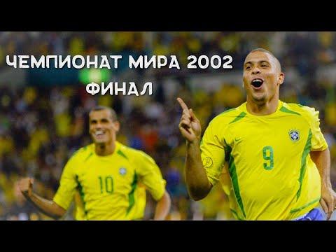 БРАЗИЛИЯ - ГЕРМАНИЯ 2:0 СУПЕР ФИНАЛ Чемпионат мира 2002 финал FIFA World Cup Final 2002