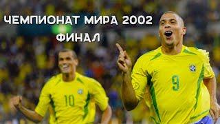 БРАЗИЛИЯ - ГЕРМАНИЯ 2:0 Чемпионат мира 2002 финал FIFA World Cup Final 2002