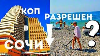 Пляжный и подводный коп СОЧИ - Дагомыс ЧАСТНЫЙ ПЛЯЖ