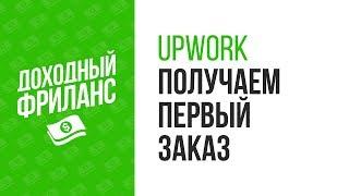 Как получить первый заказ на Upwork