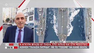 Η Άγκυρα βγάζει 87 πλοία στο Αιγαίο και στη Μεσόγειο   Σήμερα   23/02/2021
