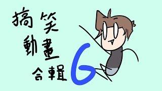 搞笑小動畫影片合輯#6|Funny Animations Compilation#6|威比小動畫合集