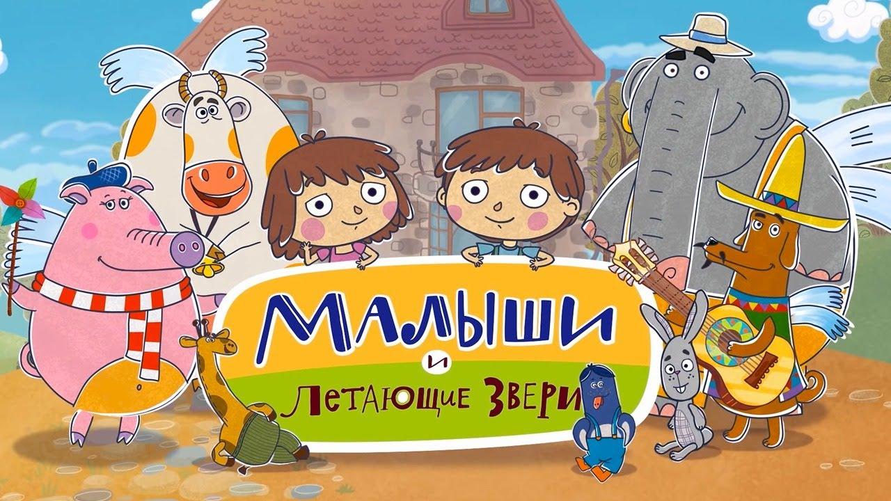 Малыши и Летающие звери - ПРЯМОЙ ЭФИР - Новый мультсериал