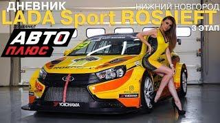 """Дневник LADA Sport ROSNEFT на """"АвтоПлюс"""". Второй сезон. Выпуск 5"""