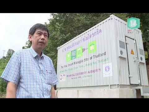 บ้านขุนแปะ สมาร์ทไมโครกริด ต้นแบบพลังงานทางเลือก - วันที่ 03 Nov 2018